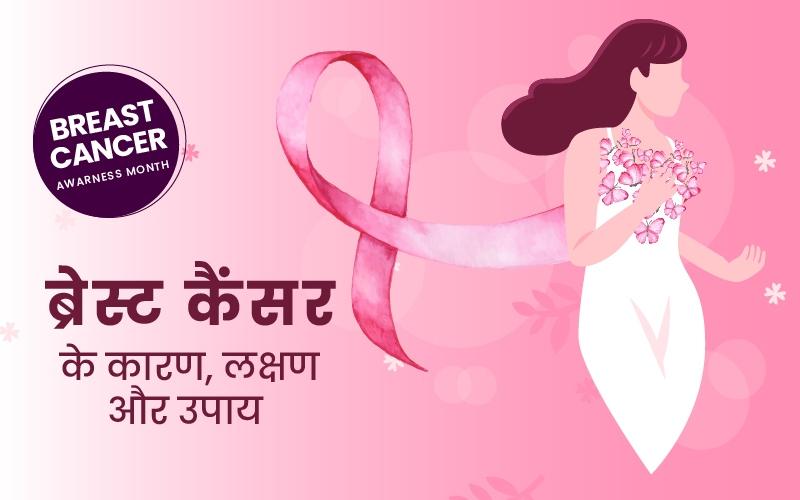 Breast cancer awareness month: ब्रेस्ट कैंसर के कारण, लक्षण और बचाव के उपाय