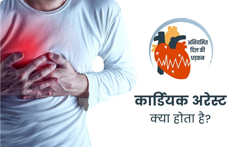 हार्ट अटैक और कार्डियक अरेस्ट में अंतर जानें | Daily Health Tip | Aayu App