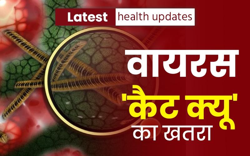 Weekly health updates: Cat Que Virus: वायरस 'कैट क्यू' का खतरा, जानें पूरी अपडेट
