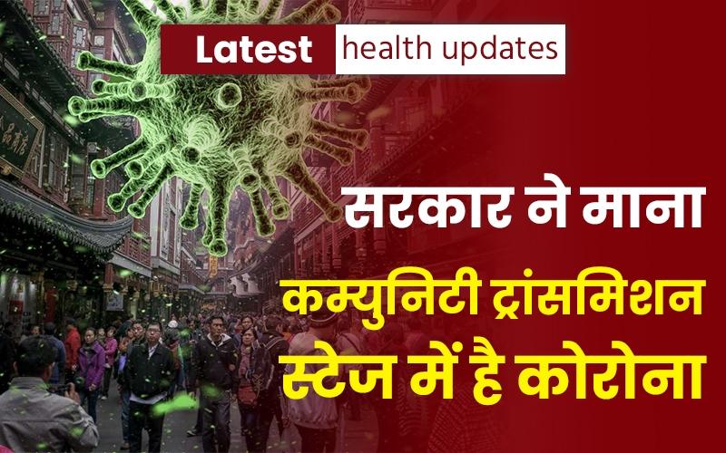 Coronavirus (COVID-19) Community Transmission In India
