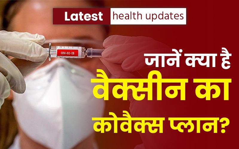 कोरोना वैक्सीन Corona vaccine