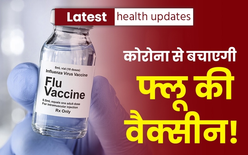 वैक्सीन Flu vaccine will prevent coronavirus