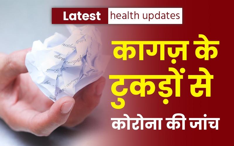 Latest health updates: कागज़ के टुकड़ों से कोरोना की जांच, भारतीय वैज्ञानिकों ने लहराया परचम