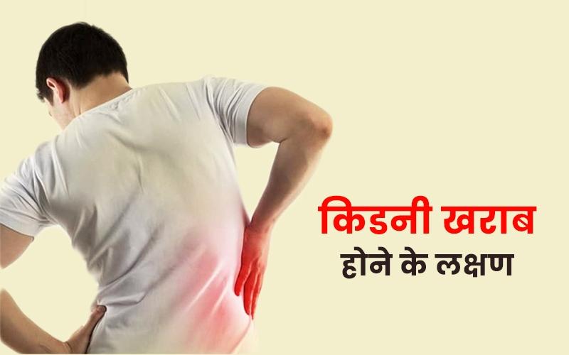 किडनी में खराबी के लक्षण, और इसके उपचार | Daily Health Tip | Aayu App