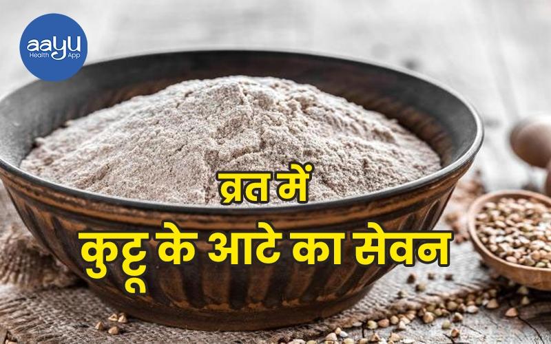 व्रत में कुट्टू का आटा खाने से पहले ध्यान रखने वाली बातें | Daily Health Tip | Aayu App