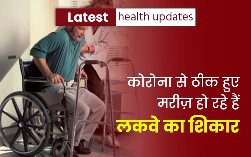 Weekly health updates: कोरोना से रिकवरी के बाद भी मरीज़ों को हो रही है ये बीमारी, पढ़ें पूरी डिटेल
