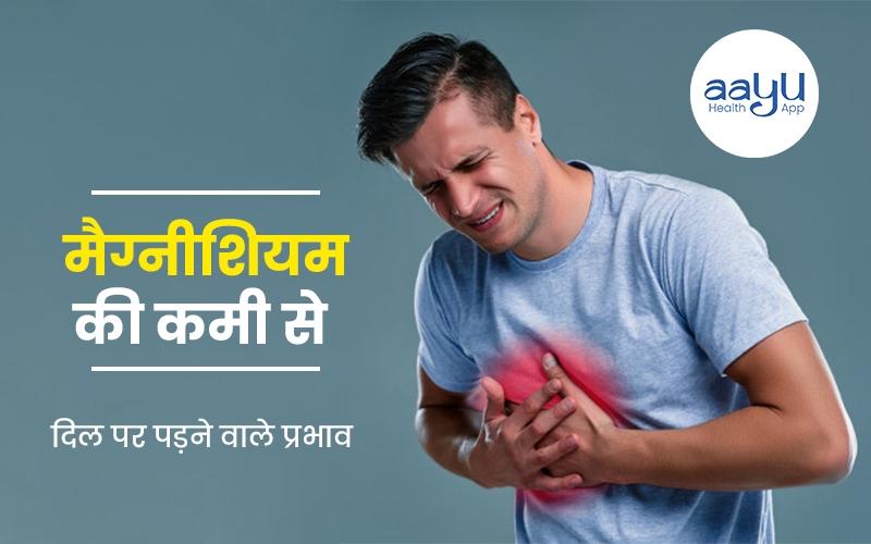 मैग्नीशियम की कमी से दिल पर होने वाले प्रभाव