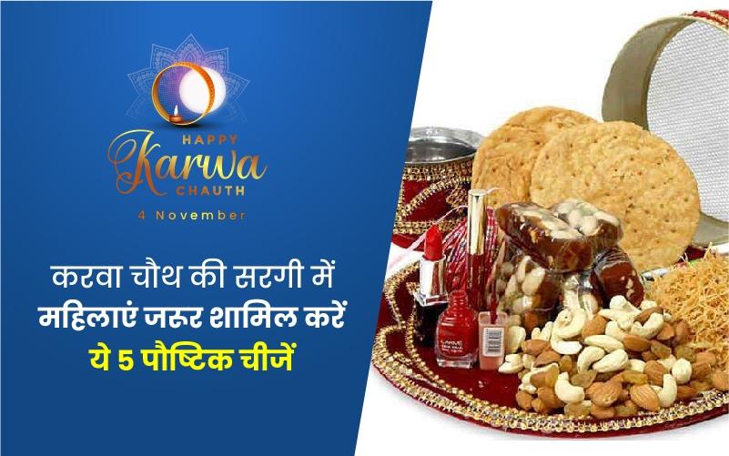 Karwa Chauth Sargi: करवा चौथ की सरगी में जरूर शामिल करें ये पौष्टिक चीजें