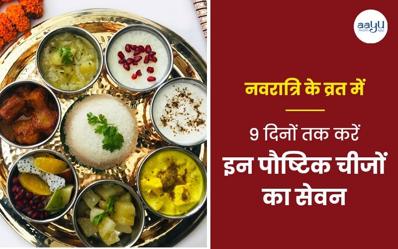 Navratri 2020: नवरात्रि के व्रत में 9 दिनों तक करें इन पौष्टिक चीजों का सेवन, दिनभर रहेंगे एनर्जेटिक