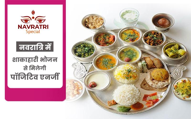 शाकाहारी भोजन shakahari bhojan