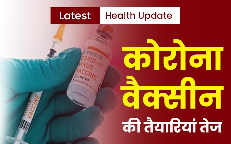 Latest Health Updates: कोरोना वैक्सीन की तैयारियां तेज, हर डोज पर 500 से 600 रु. होंगे खर्च
