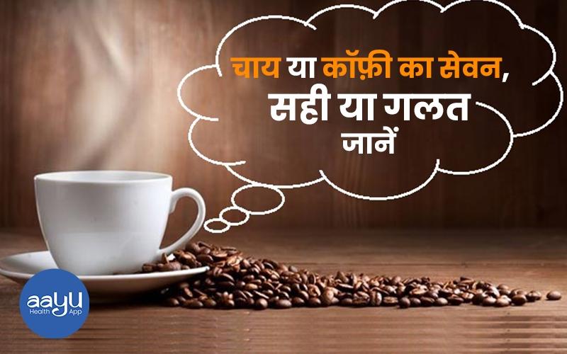 व्रत में चाय या कॉफी पिएँ या नहीं | Daily Health Tip | Aayu App
