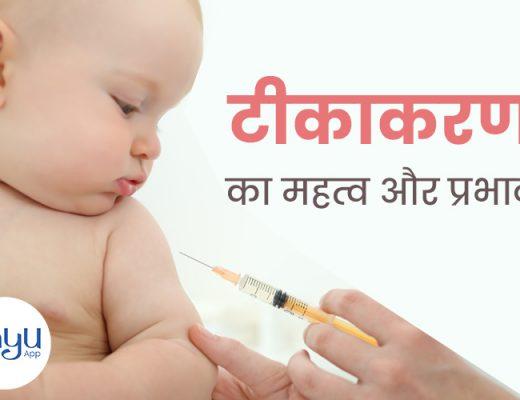 World Immunization Day