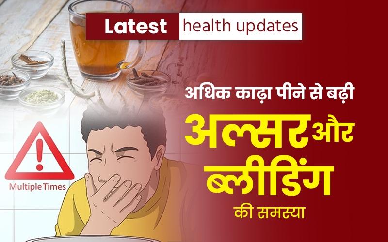 Latest health updates: कोविड-19 से बचने के लिए अधिक काढ़ा पीने से बढ़ी अल्सर और ब्लीडिंग की समस्या