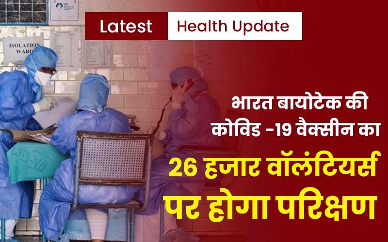 Latest Health Updates: भारत बायोटेक की कोविड -19 वैक्सीन का 26 हजार वॉलंटियर्स पर होगा परिक्षण