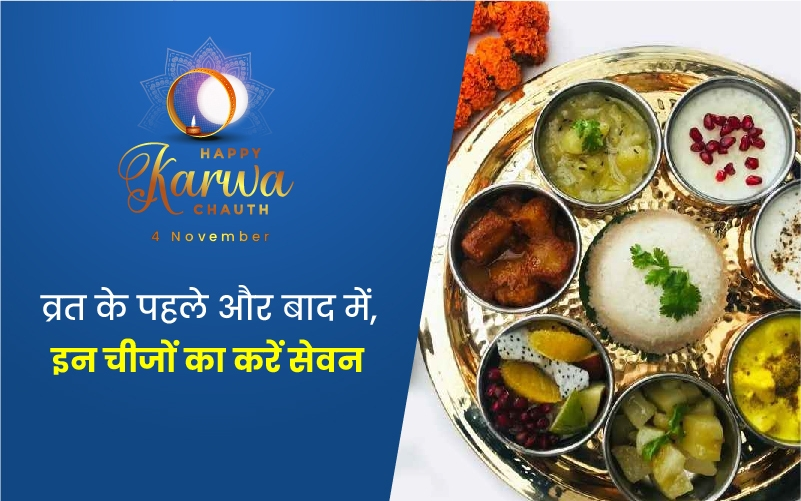 Karwa Chauth vrat precaution during pregnancy