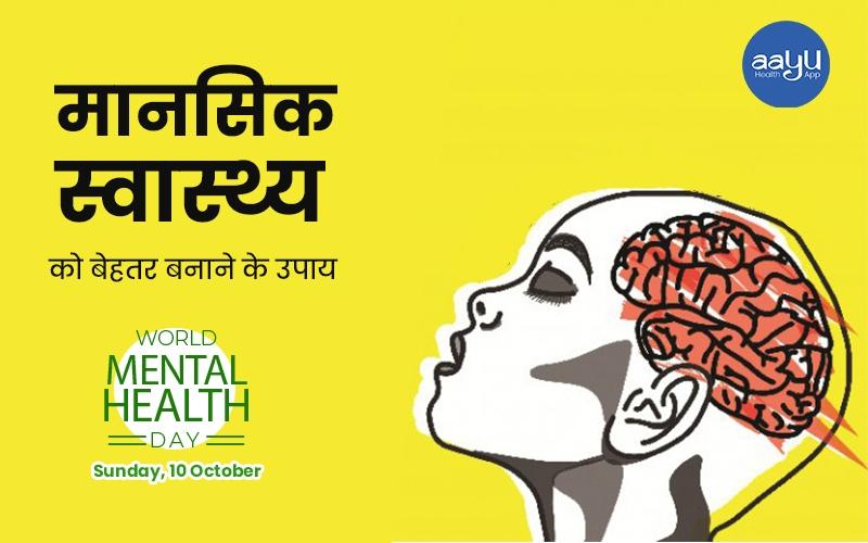 World Mental Health Day: विश्व मानसिक स्वास्थ्य दिवस पर जानें मानसिक स्वास्थ्य को बेहतर बनाने के उपाय