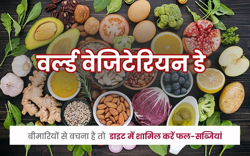 world vagetarian day