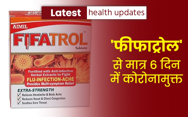 फीफाट्रोल Ayurvedic Drug Fifatrol Research On COVID Patient