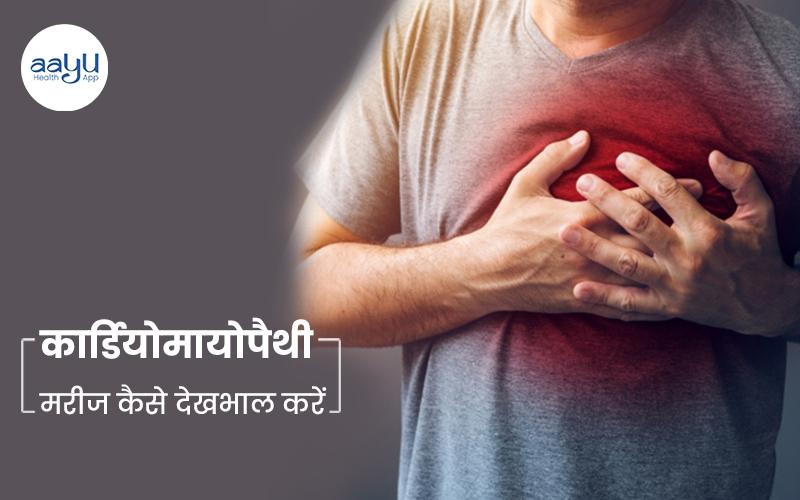 कार्डियोमायोपैथी के मरीजों को कैसे अपनी देखभाल करनी चाहिए | Daily Health Tip | Aayu App