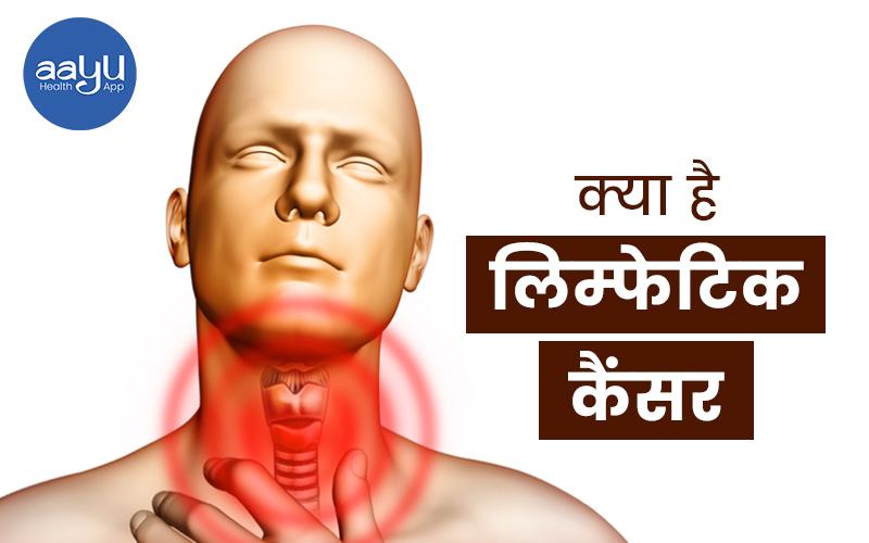 लिम्फोमा क्या है, लक्षण, कारण और उपचार | Daily Health Tip | Aayu App