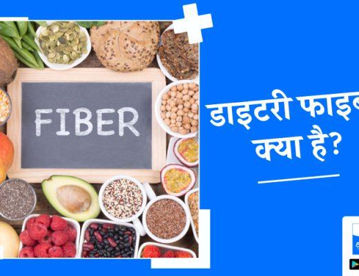 Dietary Fibre