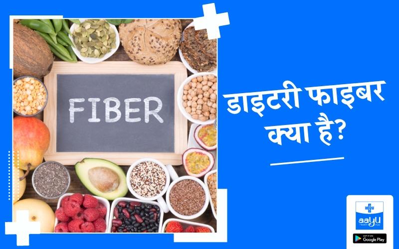 डाइटरी फाइबर (Dietary Fibre) क्या है, फायदे और डाइटरी फाइबर से समृद्ध खाद्य पदार्थ