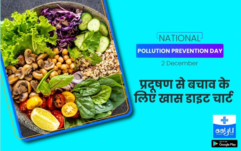 National Pollution Prevention Day: प्रदूषण से बचाव के लिए कैसी डाइट रखें?