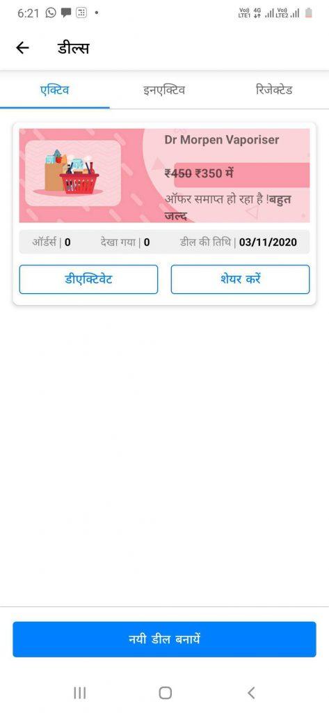 Screenshot 20201103 182139 Sehat Sathi