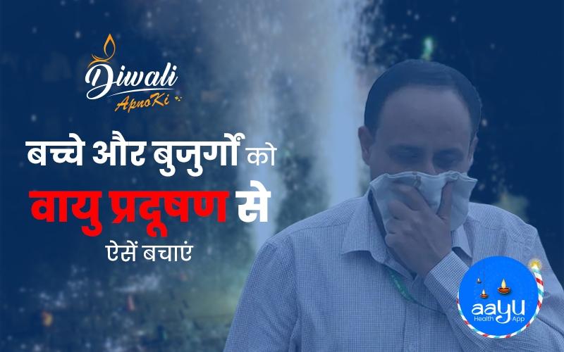 Diwali 2020: बच्चों और बुजुर्गों को दिवाली पर वायु प्रदूषण से ऐसें बचाएं, हो सकती हैं ये बीमारियां