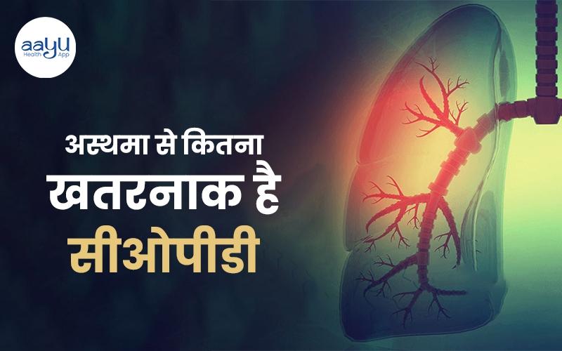 World COPD Day: अस्थमा से ज्यादा खतरनाक है सीओपीडी