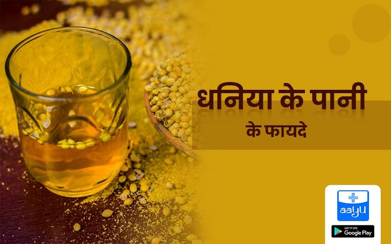 धनिया का पानी पीने के फायदे और नुकसान | Daily Health Tip | Aayu App