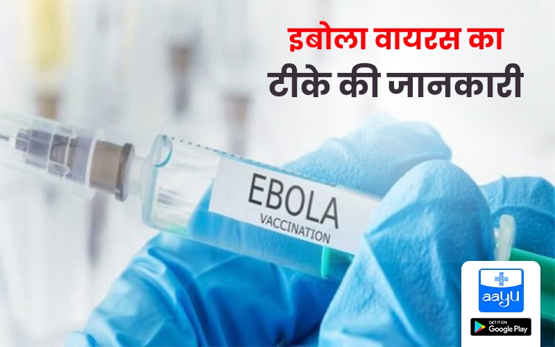 इबोला के लक्षण, कारण, बचाव और टीके की जानकारी