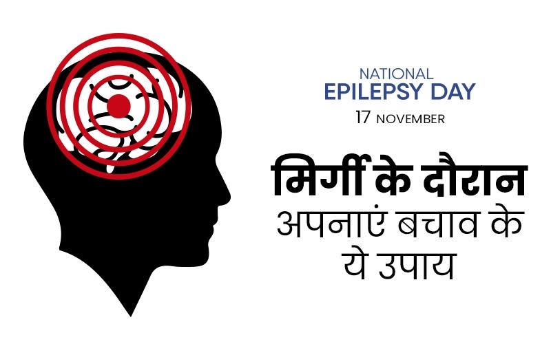 National Epilepsy Day: क्यों आते हैं मिर्गी के दौरे? जानें, लक्षण और बचाव के उपाय