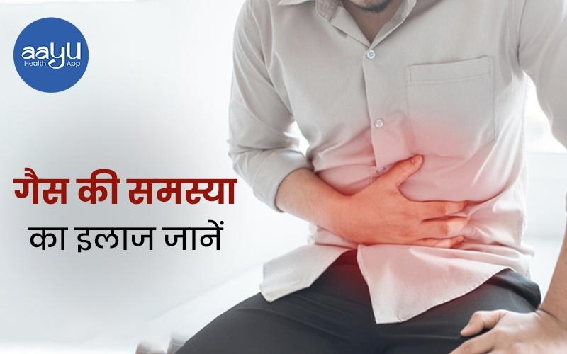 पेट में गैस क्यों बनती है, लक्षण, और घरेलू उपचार | Daily Health Tip | Aayu App
