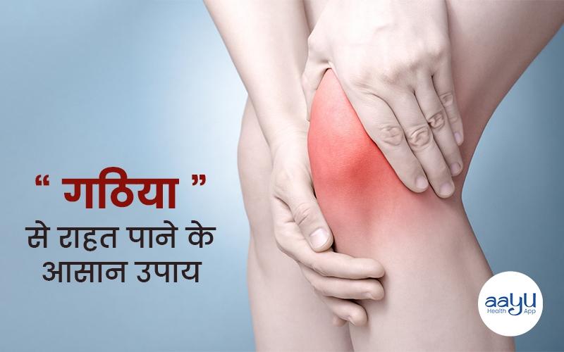 गठिया में इमली के बीज कैसे है फायदेमंद जानें   Daily Health Tip   Aayu App