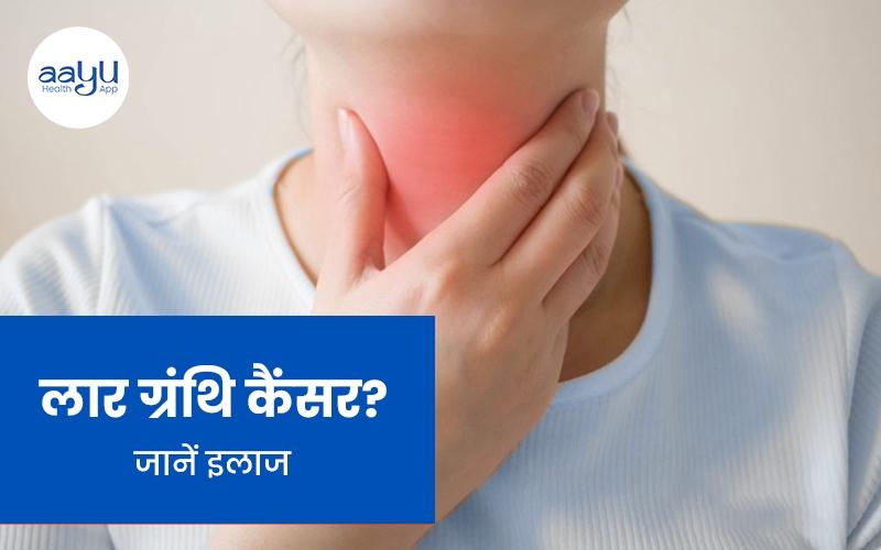 लार ग्रंथि कैंसर के लक्षण और इलाज | Daily Health Tip | Aayu App