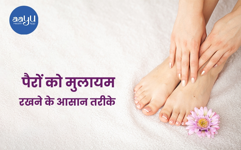 पैरों को मुलायम बनाने में मदद करने वाले होममेड तरीके | Daily Health Tip | Aayu App