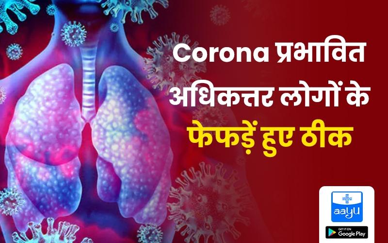 कोरोना प्रभावित अधिकत्तर लोगों के फेफड़ें हुए ठीक -रिसर्च