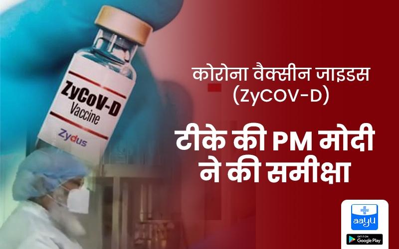 कोरोना वैक्सीन जाइडस (ZyCOV-D) टीके की PM मोदी ने की समीक्षा