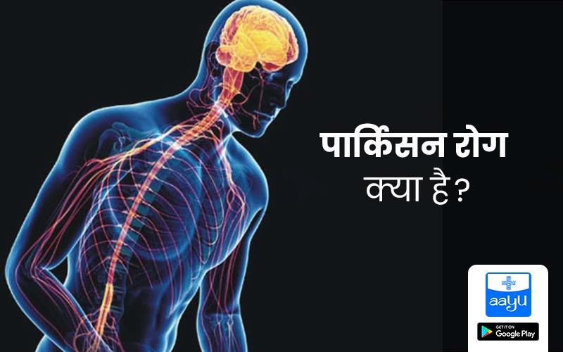 पार्किसन रोग (Parkinson Disease) क्या है, कैसे करें इलाज?