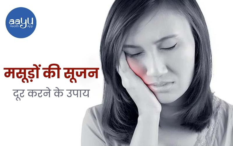 अक्ल दाढ़ का दर्द क्यों होता है, लक्षण, कारण और घरेलू उपाय | Daily Health Tip | Aayu App