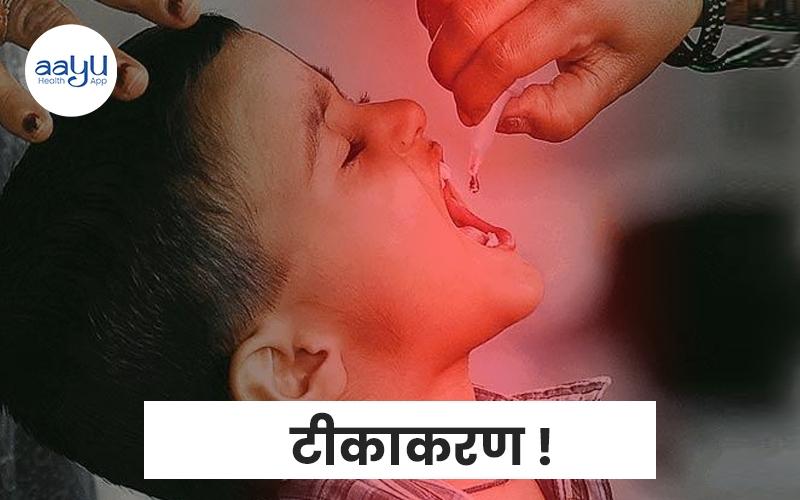 टीकाकरण क्या है? महत्व फायदे और लाभ | Daily Health Tip | Aayu App
