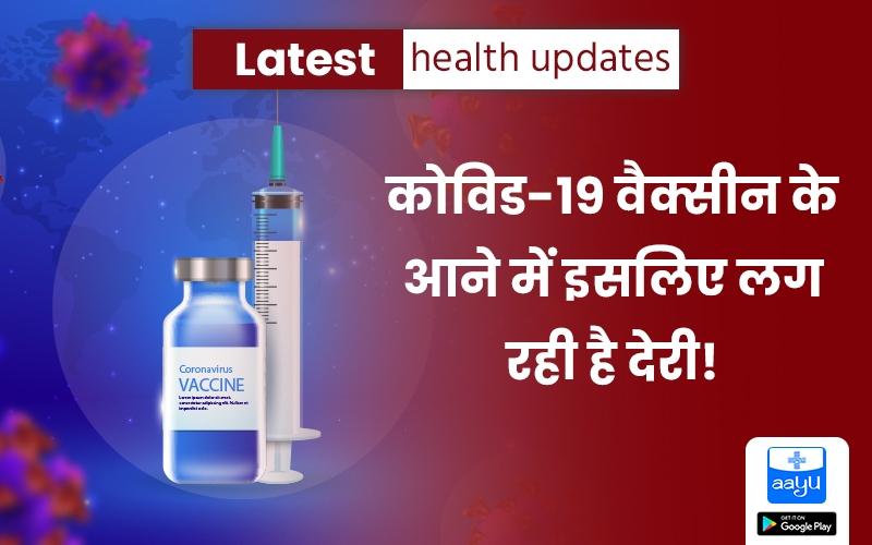 Latest Health update: कोविड-19 वैक्सीन के आने में इसलिए लग रही है देरी!