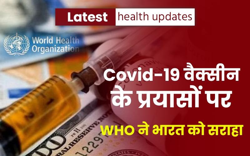 Latest Health updates: कोविड-19 वैक्सीन के प्रयासों के लिए WHO ने की भारत की सराहना