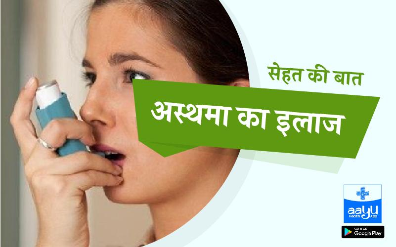 अस्थमा के लक्षण और उपचार जानें | Daily Health Tip | Aayu App