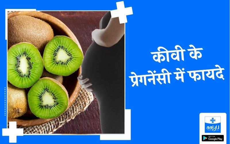 Benefits of Kiwifruit in Pregnancy: कीवी खाने के प्रेगनेंसी में फायदे