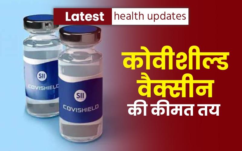 Coronavirus Vaccine covishield :  स्वदेशी वैक्सीन 'कोवीशील्ड' की कीमत तय, सरकार को इतने रुपए में मिलेगी वैक्सीन