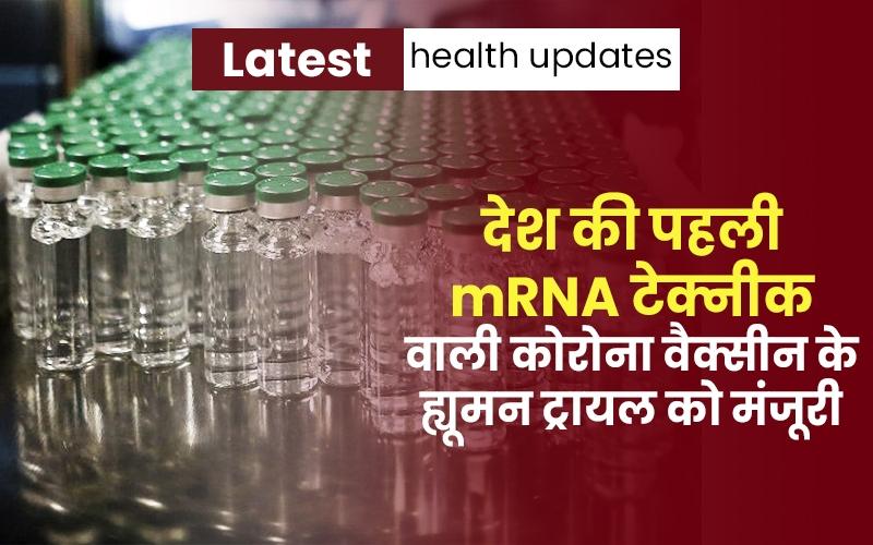 Corona Vaccine : देश की पहली mRNA टेक्नीक वाली कोरोना वैक्सीन के ह्यूमन ट्रायल को मंजूरी
