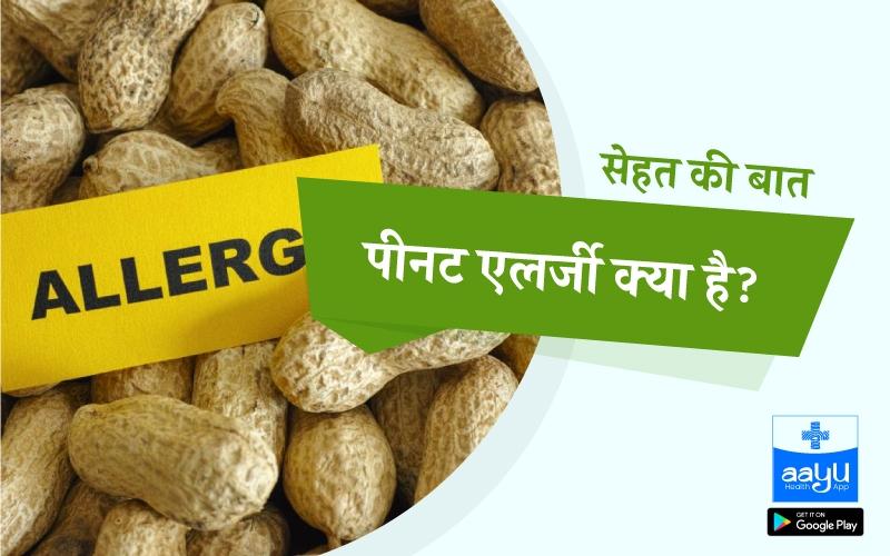 peanut allergy symptoms